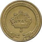 Medal - V.V. Andreev Competition of young performers (Leningrad) – reverse