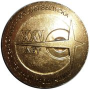 Medal - Moscow Plant of Automatic Lines – obverse