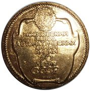 Medal - Moscow Plant of Automatic Lines – reverse