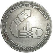 Medal - VSMOZ Verkhnyaya Salda Metal-producing plant (Sverdlovsk Oblast) – obverse