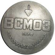 Medal - VSMOZ Verkhnyaya Salda Metal-producing plant (Sverdlovsk Oblast) – reverse