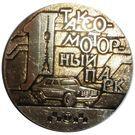 Medal - 1st Taxi fleet 50th Anniversary – obverse
