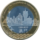 20 Macutas (20th Anniversary of the transfer of Macao sovereignty) – reverse