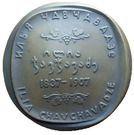 Medal - 150th Anniversary of Ilia Chavchavadze (Georgia) – reverse