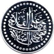 2 Dirhams (Silver Bullion) – reverse