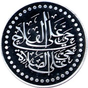 3 Dirhams (Silver Bullion) – reverse