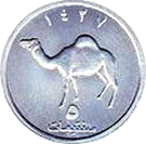 1 Peseta / 5 Centimes – reverse
