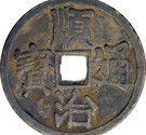 1000 Cash - Shunzhi (Boo-san; Fantasy Coin) – obverse