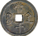 1000 Cash - Shunzhi (Boo-san; Fantasy Coin) – reverse