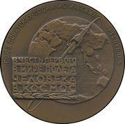 Medal - Yuri Gagarin - first Man in Space -  obverse