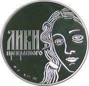 Medal - Faces beautiful (Mars and Venus) – reverse