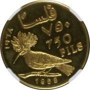 750 Fils - Hamad (Pattern) – reverse