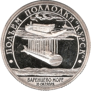 "10 Roubles (Sinking of Kursk; ""КУРСК"") – reverse"