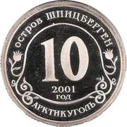 "10 Roubles (Sinking of Kursk; ""КУРСК"") – obverse"
