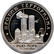 10 Roubles (World Trade Center) – reverse