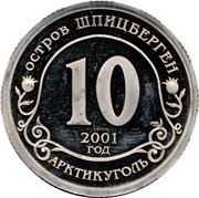 10 Roubles (World Trade Center) – obverse