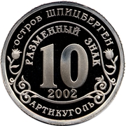 10 Roubles (Flood in South Russia) – obverse