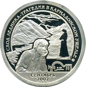 10 Roubles (Avalanche in Karmadon) – reverse