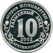 10 Roubles (Avalanche in Karmadon) – obverse