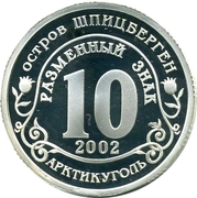 10 Roubles (Nord-Ost. Moscow) – obverse