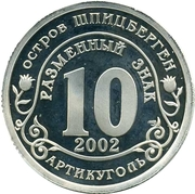 10 Roubles (Flood in Central Europe) – obverse