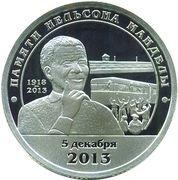 10 Roubles (Nelson Mandela) – reverse