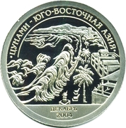 10 Roubles (Tsunami in South-East Asia) – reverse