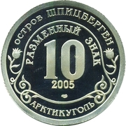 10 Roubles (Tsunami in South-East Asia) – obverse