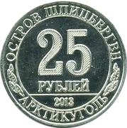 25 Roubles (Humpback whale) – obverse