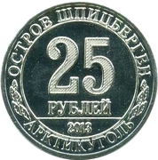 25 Roubles (Harp seal) – obverse
