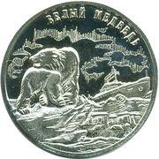 25 Roubles (Polar bear) – reverse