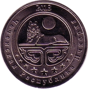 2 Rubles – obverse