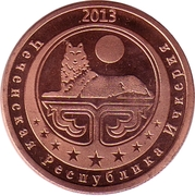 5 Rubles – obverse