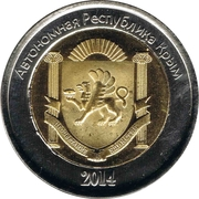 25 Rubles (Military Forces) – obverse