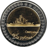 25 Rubles (Military Forces) – reverse