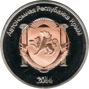10 Rubles (Military Forces) – obverse