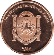 5 Rubles (Military Forces) – obverse