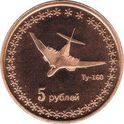 5 Rubles (Military Forces) – reverse