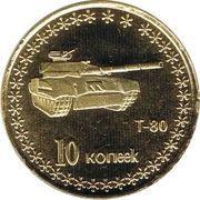 10 Kopeks (Military Forces) – reverse