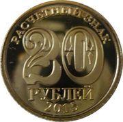 20 Rubles – reverse
