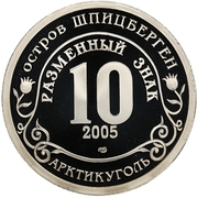 10 Roubles (Death of Pope John Paul II) – obverse