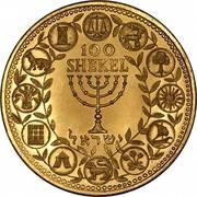 100 Shekels (King David) – reverse