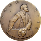 Medal - V. Lenin, GOELRO plan, 1920 – obverse