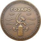 Medal - V. Lenin, GOELRO plan, 1920 – reverse