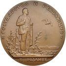 Medal - V. Lenin in Razliv, 1917 – obverse