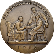 Medal - Plan of collectivization of agriculture, 1918 – obverse