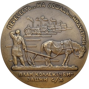 Medal - Plan of collectivization of agriculture, 1918 – reverse