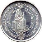 Medal - King Stephen III  – obverse