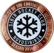 1 Dollar - Elizabeth II (Sibir Hockey Club) – reverse