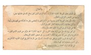 1 pound (propaganda from German North Africa) – reverse